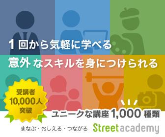 英会話講師を探していたらストリートアカデミーなるサイトを発見!