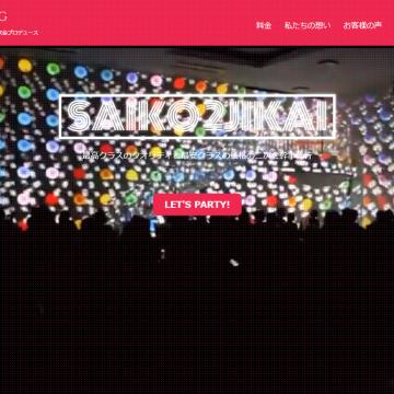 サイコー二次会プロデュースのトップページムービー制作しました。