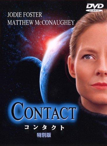 SF映画だけどヒューマンドラマな映画「コンタクト」これは面白かった!
