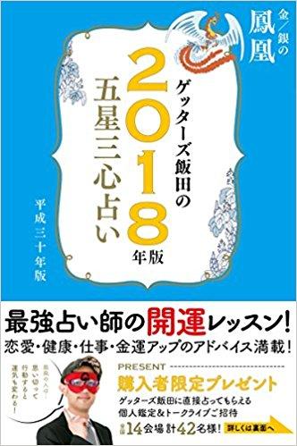 すごいぞ!ゲッターズ飯田!2018年松井の運勢は空前絶後の超絶絶好調らしい。