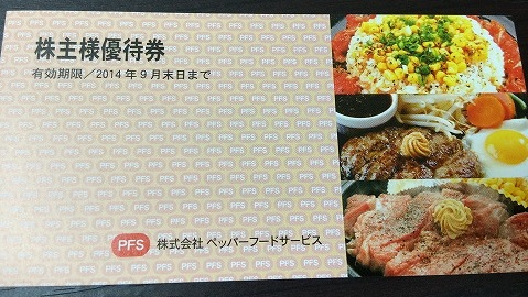 ペッパーフードサービスの株主優待 (2)