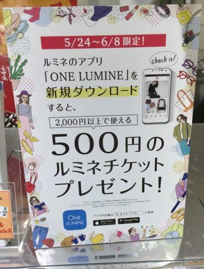 ONE LUMINEのキャンペーン