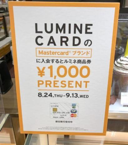 ルミネカードの店舗での入会キャンペーン(ルミネ商品券1,000円)