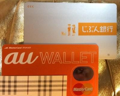じぶん銀行のキャッシュカードとau WALLET