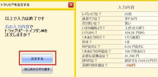 マネースクウェアジャパンのキャンペーン取引手順その10