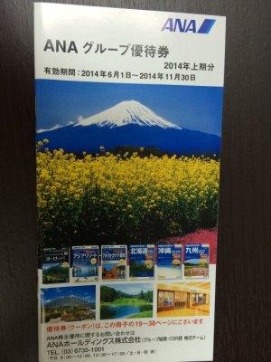 ANAホールディングス(全日空)のグループ優待券