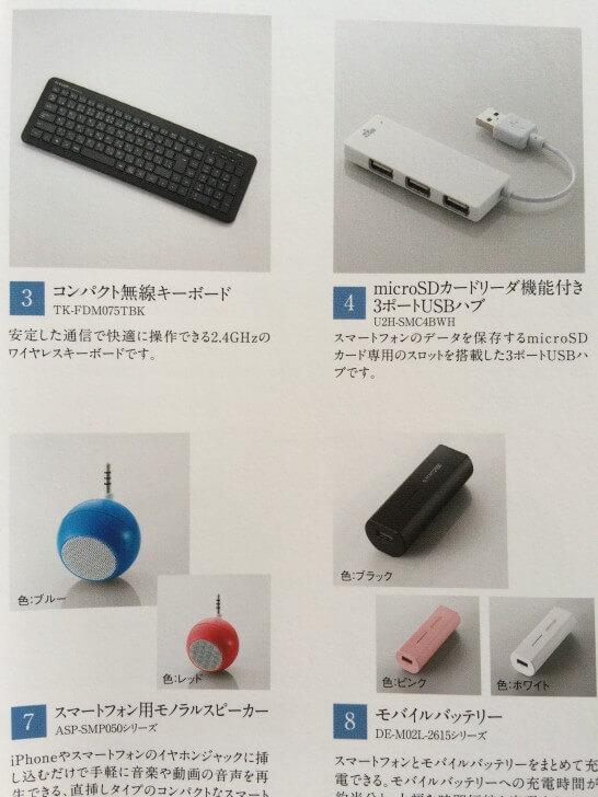 エレコムの株主優待カタログ (4)