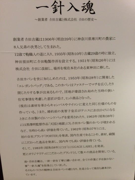 吉田カバンのポリシー