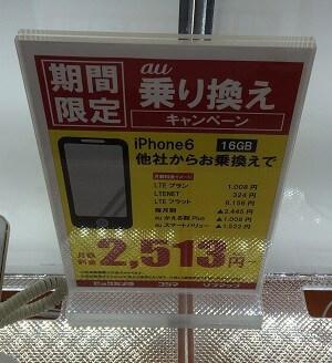 auのiPhone 6 へのMNP時の維持費用