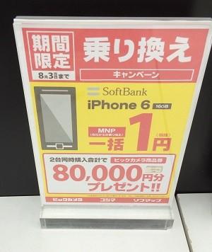 ソフトバンクのiPhone 6 16GB一括1円(2015年8月)