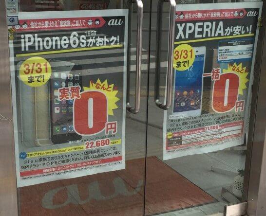 iPhone 6sへのMNPで実質0円(2016年3月)