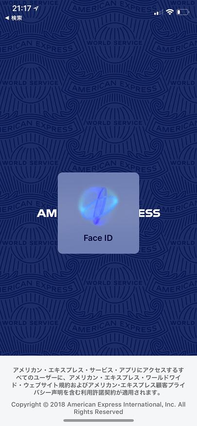 iPhoneのアメックスアプリのログイン画面(Face ID認証)