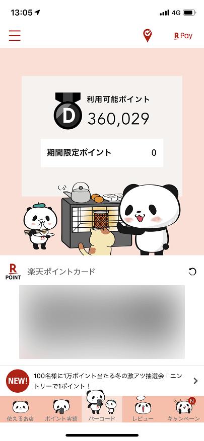 楽天ポイントカードのアプリ(お買いものパンダデザイン)