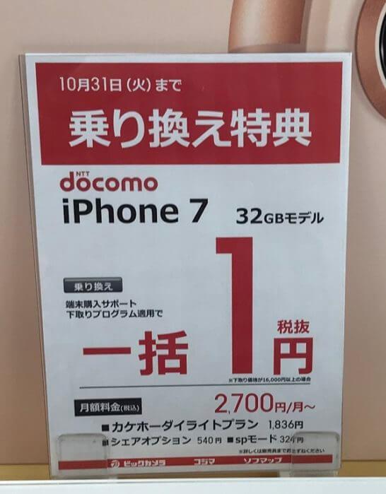 iPhone 8発売後のiPhone 7 の一括0円などの割引 (ドコモ)
