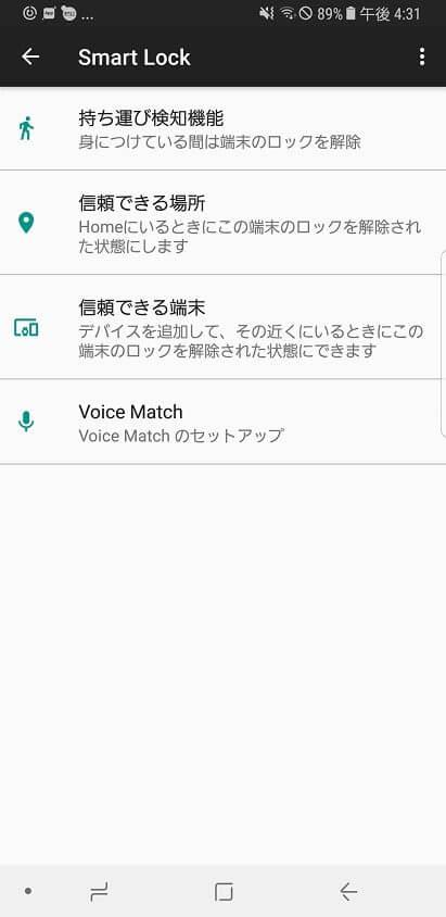 Galaxy Note8の「Smart Lock」機能