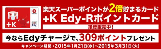 +K Edy-Rポイントカード