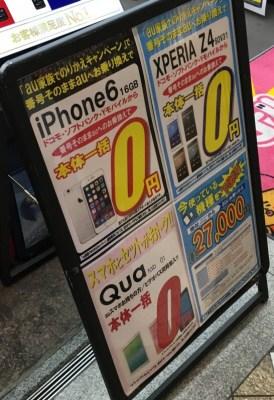 iPhone 6の一括0円(2016年3月)