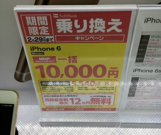 iPhone 6へのMNP一括1万円(2016年2月)