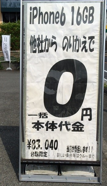 ソフトバンクショップのiPhone6の一括0円