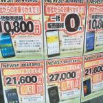 iPhoneiPhone登場で値下がりしたAndroid登場で値下がりしたAndroid