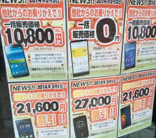AndroidのMNP一括0円ん