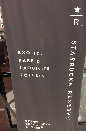 スターバックスリザーブ店舗