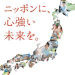日本ヘルスケア投資法人