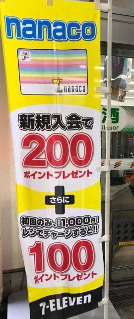 nanaco入会でボーナスポイントプレゼントの旗