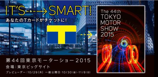 第44回東京モーターショー2015とTチケット