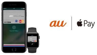 au WALLETクレジットカードとApple Pay