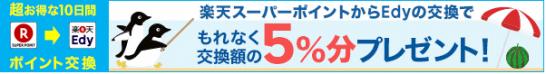 楽天スーパーポイントから楽天Edyへの交換キャンペーン(5%アップ)