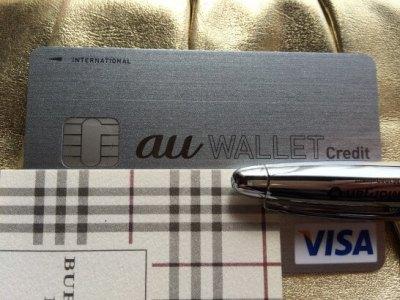 au WALLETクレジットカード本体