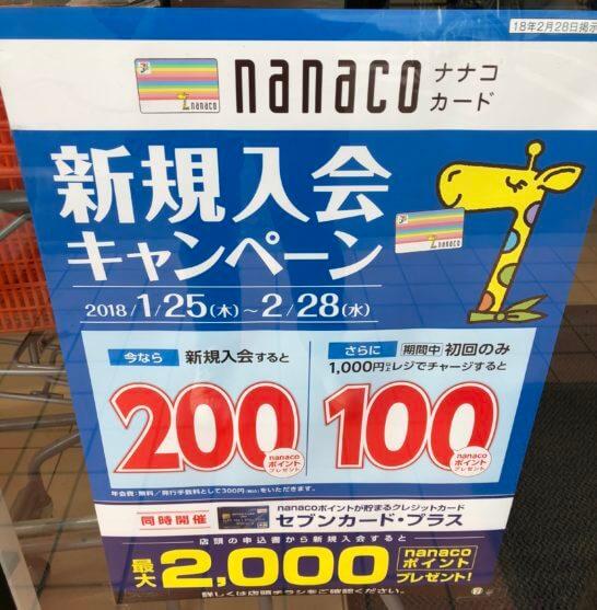 nanacoの新規入会キャンペーン