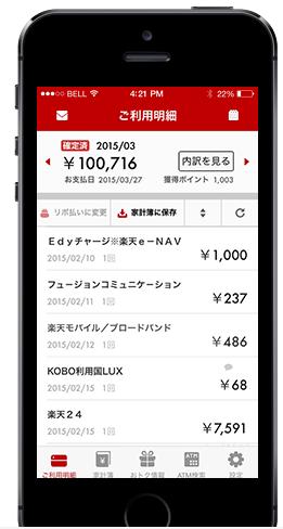 楽天カードアプリの利用明細画面