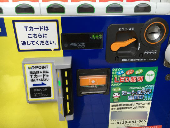 Tポイントが貯まる自販機のカード差込口