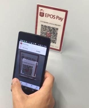 エポスカードのQRコード決済「EPOS Pay」
