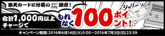 1,000円Edyチャージのキャンペーン