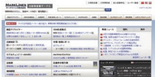 マークラインズの自動車情報プラットフォーム