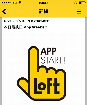 LOFTのアプリ会員限定の割引画面