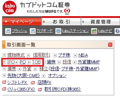 auカブコム証券のIPO・PO・TOB