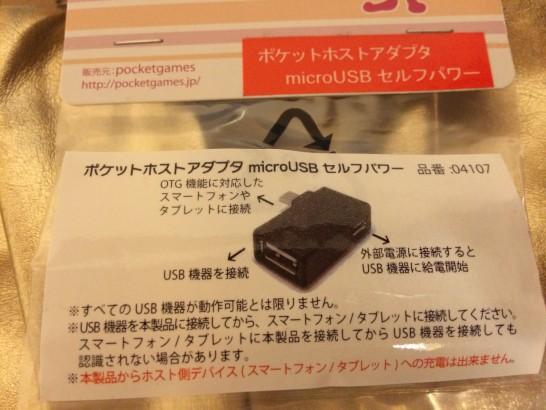 ポケットホストアダプタ microUSB セルフパワーの袋