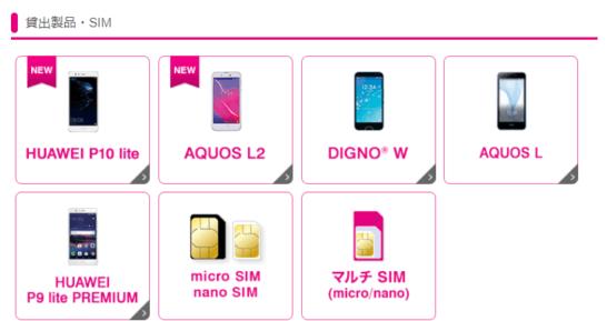 TRY UQ mobileレンタルの貸出製品・レンタル