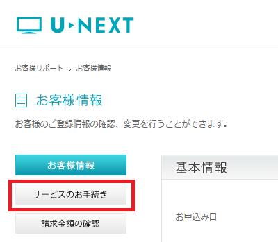 U-NEXTの解約手順2