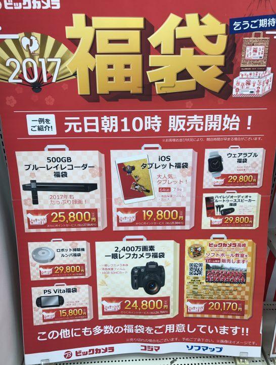 ビックカメラの福袋2017年の一例