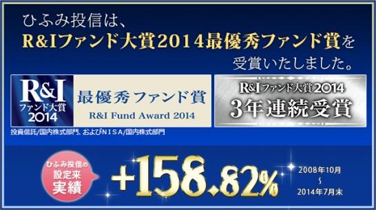 ひふみ投信がR&Iファンド大賞2014最優秀ファンド賞受賞