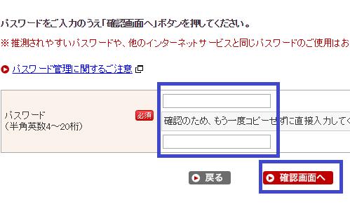 本人認証サービスのパスワード入力画面