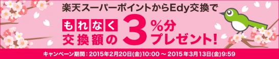 楽天Edy交換で増額キャンペーン(2015年3月13日まで)
