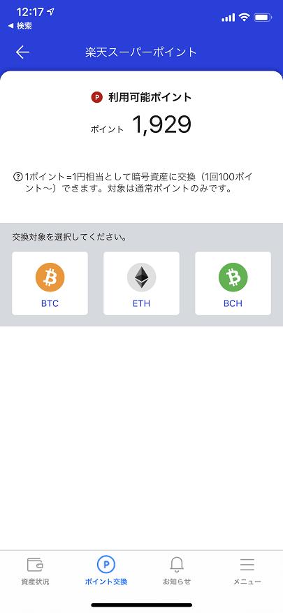 楽天ポイントの仮想通貨への交換画面(楽天ウォレットのアプリ)
