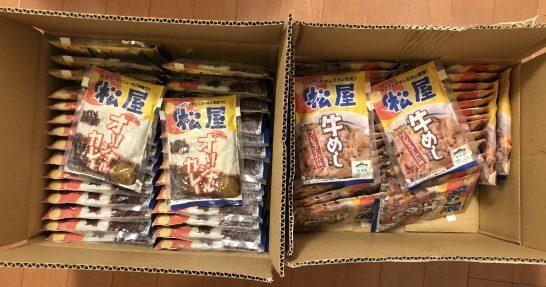 松屋の牛丼・カレー