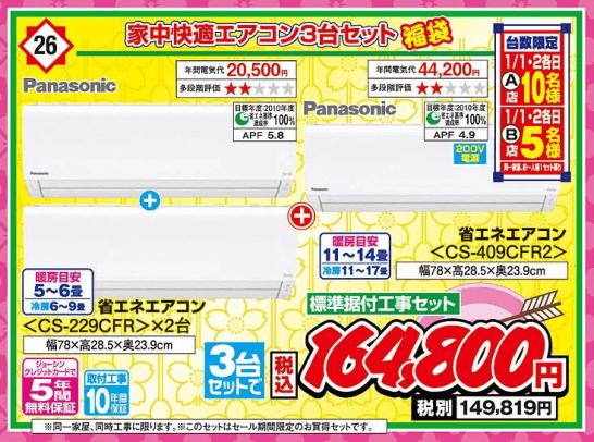 家中快適エアコン3台セット福袋